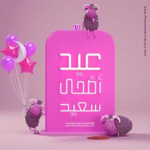 صور تهاني عيد الاضحى ٢٠٢١
