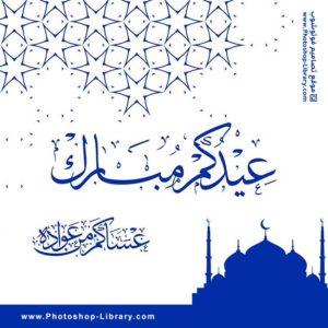 عيدكم مبارك وعساكم من عواده 2021