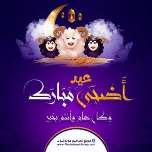 عيد اضحى مبارك وكل عام وانتم بخير 2021