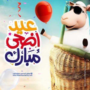 عيد اضحى مبارك 2021 صور وتصاميم روعه