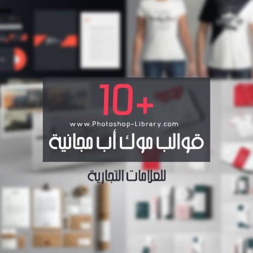 10+ قوالب موك أب مجانية للعلامات التجارية