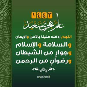 اجمل صور وخلفيات دعاء السنة الهجرية الجديدة 1443 روعه راقية. احلى بوستات بطاقات ورمزيات ادعية السنة الهجرية الجديده جميلة تويتر.