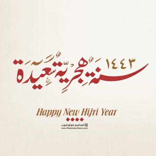 اجمل صور وخلفيات سنة هجرية سعيدة 1443 Happy new Hijri year روعه راقية. احلى بوستات بطاقات ورمزيات معايدات العام الهجري الجديد تويتر.