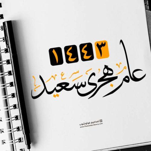 اجمل صور وخلفيات عام هجري سعيد 1443 روعه راقية. احلى بوستات بطاقات ورمزيات معايدات العام الهجري الجديد جميلة تويتر.