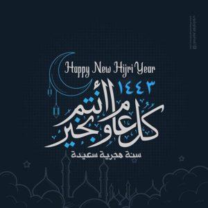 اجمل صور وخلفيات كل عام وانتم بخير سنة هجرية سعيدة 1443 روعه راقية. احلى بوستات بطاقات ورمزيات Happy New Hijri Year جميلة تويتر.