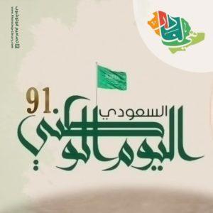 احلى صورة تهنئة باليوم الوطني السعودي 91 هي لنا دار . احلى وافضل صور, رموز, خلفيات معايدة اليوم الوطني السعودي 91 روعه جديده حصريه .