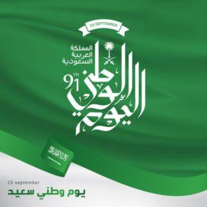 تحميل تصميم لليوم الوطني السعودي 91 مفتوح قابل للتعديل على اليستريتور مجانا . بصيغة Eps, Ai لبرنامج Illustrator .