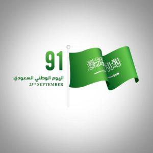 تحميل فيكتور العلم السعودي اليوم الوطني السعودي 91 للتصميم مفتوح قابل للتعديل على اليستريتور مجانا . بصيغة Eps, Ai لبرنامج Illustrator .