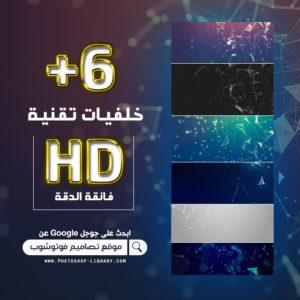 +6 خلفيات تقنية تكنولوجيا رقمية للتصميم للفوتوشوب خطوط, شبكة تنزيل مجاني برابط تحميل مباشر. افضل خلفيات تقنية مجانا .