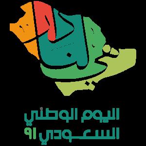 شعار اليوم الوطني 91 شفاف للتصميم مجانا. شعار اليوم الوطني 91 شفاف جاهزة للفوتوشوب وللمصممين برابط تحميل مباشر .