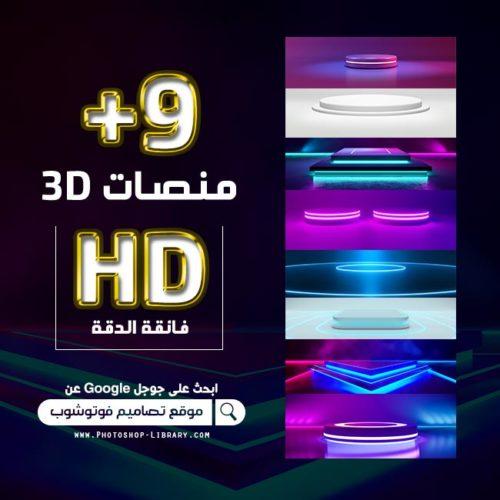 +9 خلفيات منصة 3d فائقة الدقة لعرض المنتجات تنزيل مجاني للتصميم للفوتوشوب برابط تحميل مباشر. افضل صور و خلفيات منصة 3d مجانا .